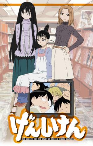Anime Lyrics Dot Com Anime Genshiken